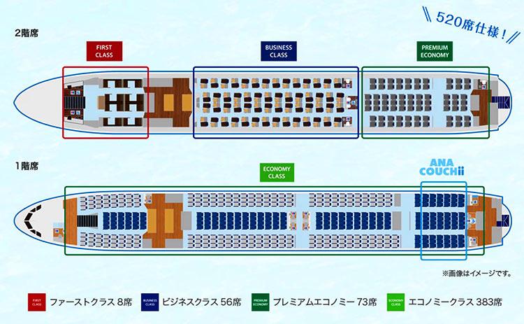 ANA A380 seatmap