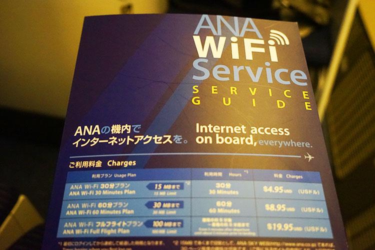 ANA 国際線機内WiFi
