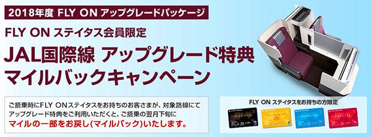 JALアップグレードキャンペーン