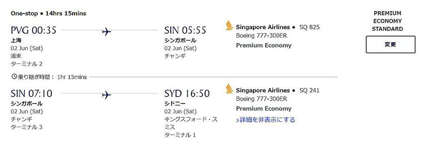 シンガポール航空往路