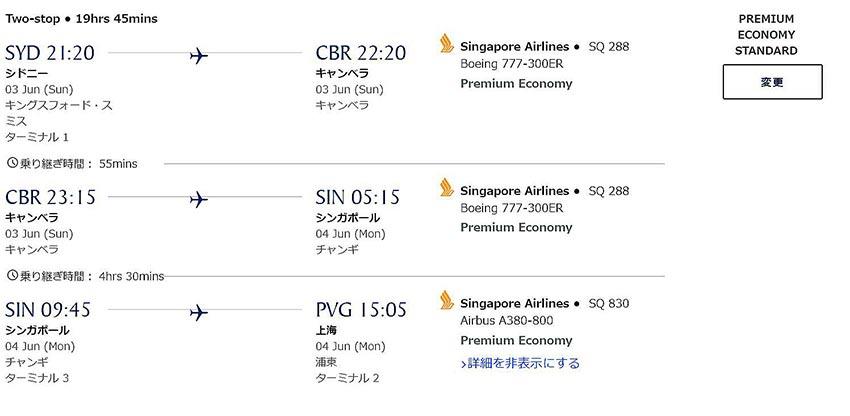 シンガポール航空復路