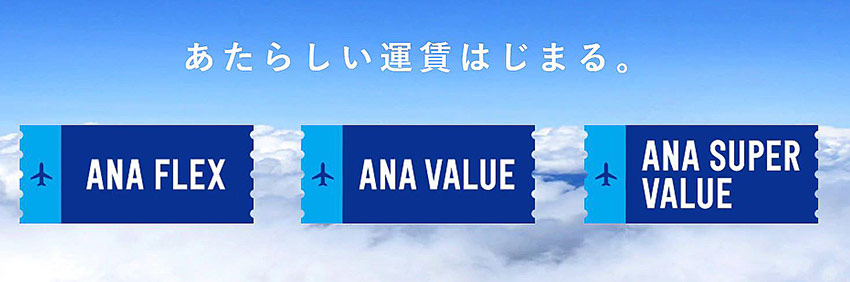 ANA SUPER VALUE EARLY