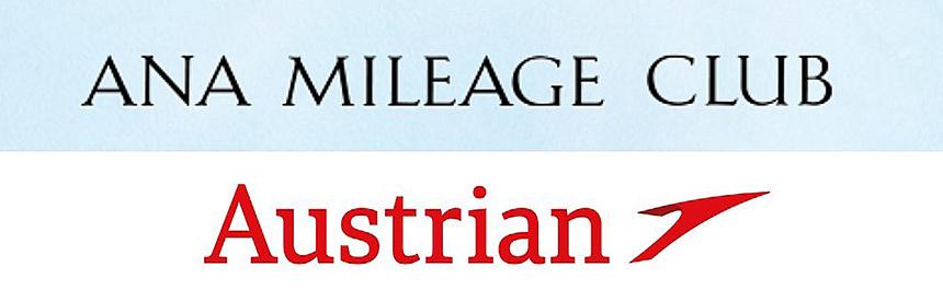 オーストリア航空ANAマイレージクラブ