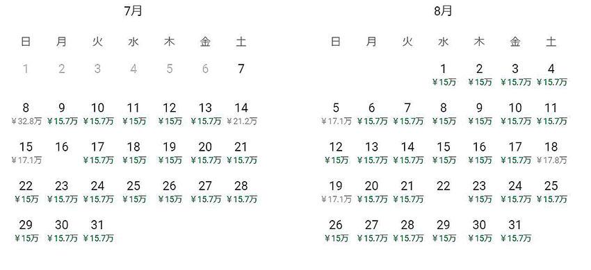 ビジネスクラス運賃カレンダー