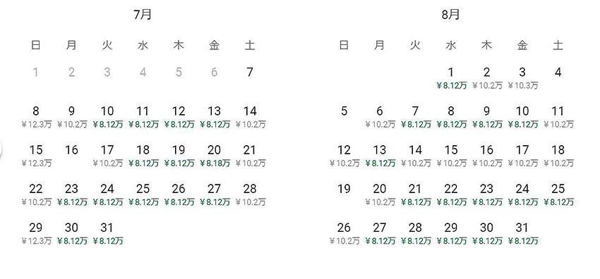 プレミアムエコノミーカレンダー運賃