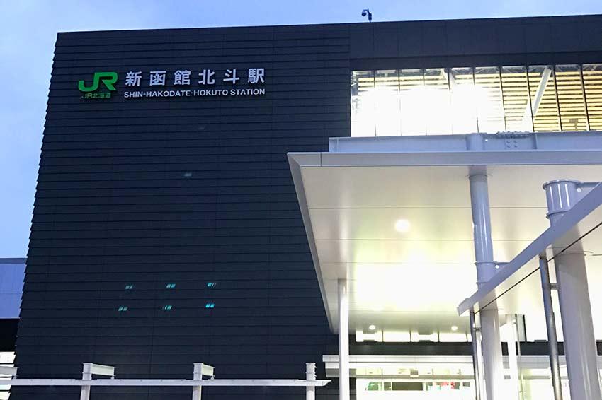 新函館北斗