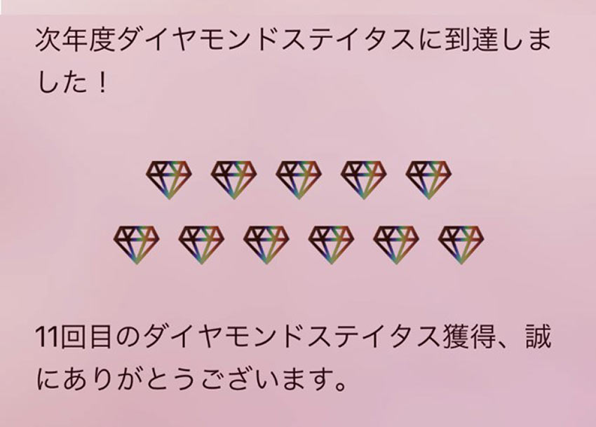 11個のダイヤモンド