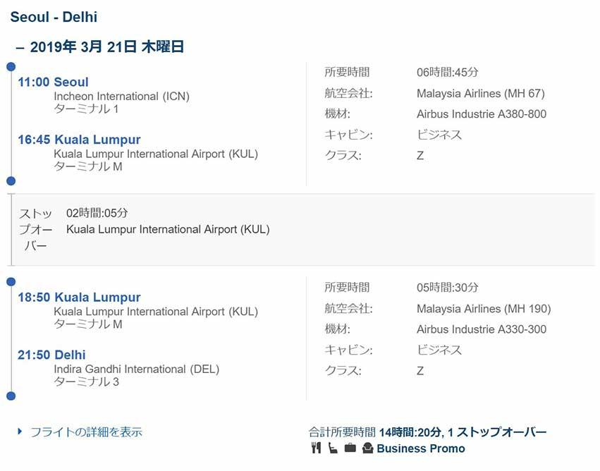 マレーシア航空ビジネスクラス往路