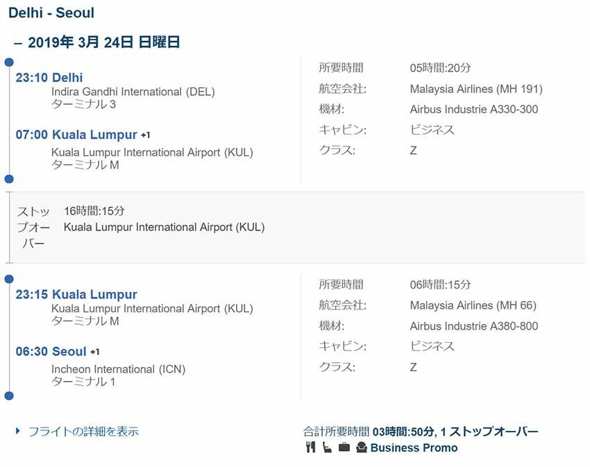 マレーシア航空ビジネスクラス復路
