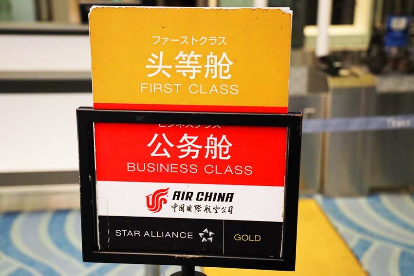 ビジネスクラスゲート