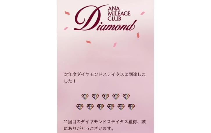11回目のダイヤモンド