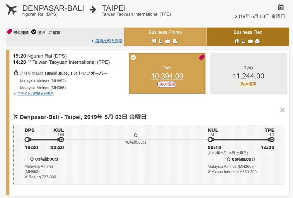 台北発デンパサールビジネスクラス復路