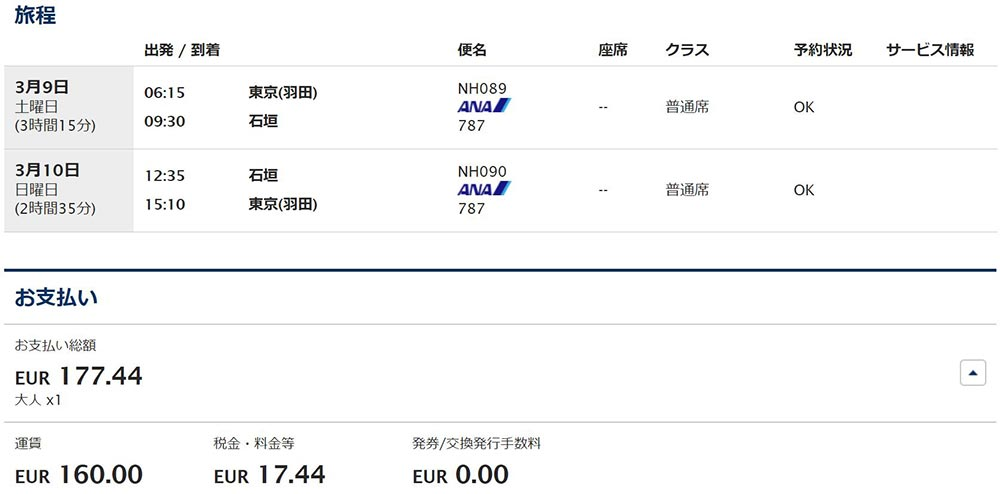 ANA Experience JAPAN運賃