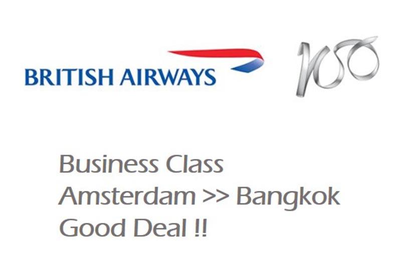 BA アムステルダム=バンコク ビジネスクラス往復