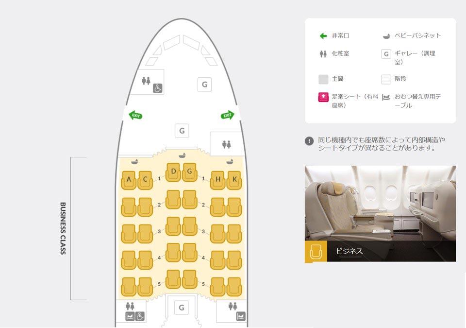 アシアナ航空A330ビジネスクラス