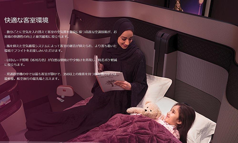 カタール航空Qsuite
