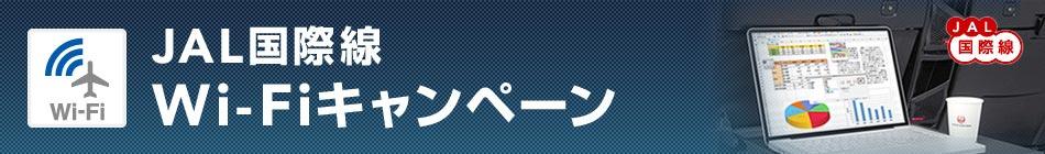 JAL国際線キャンペーン
