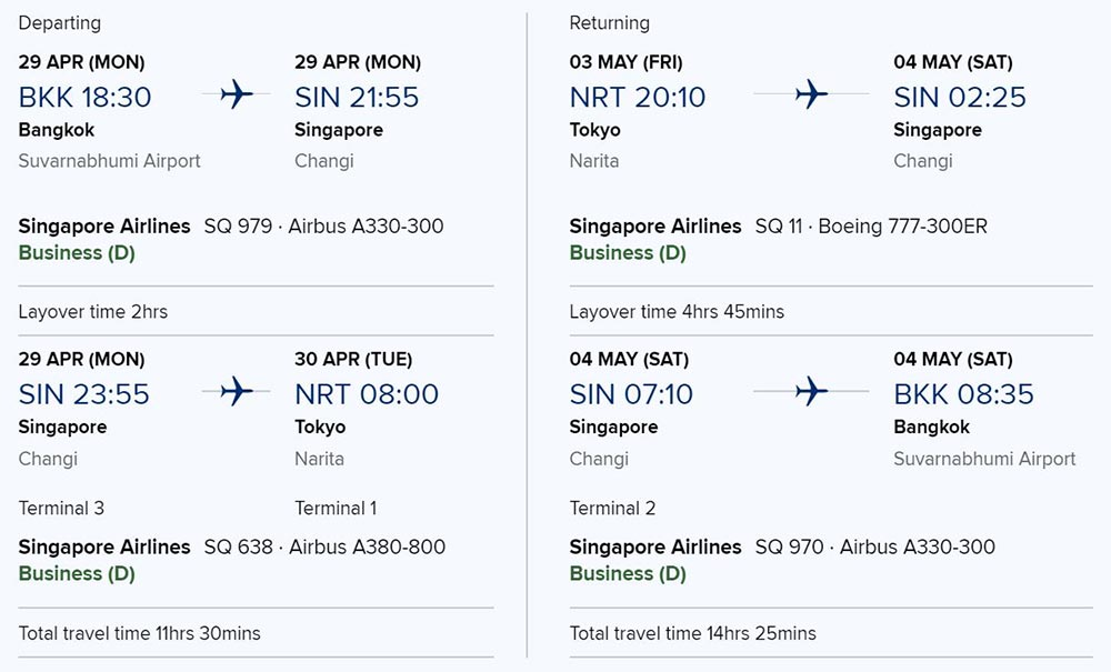 シンガポール航空ビジネスクラスバンコク発券往復