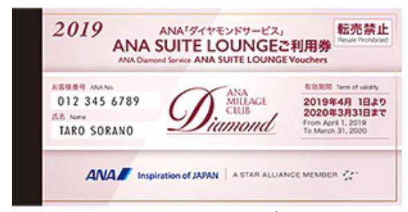 ANA スイートラウンジ利用券2019