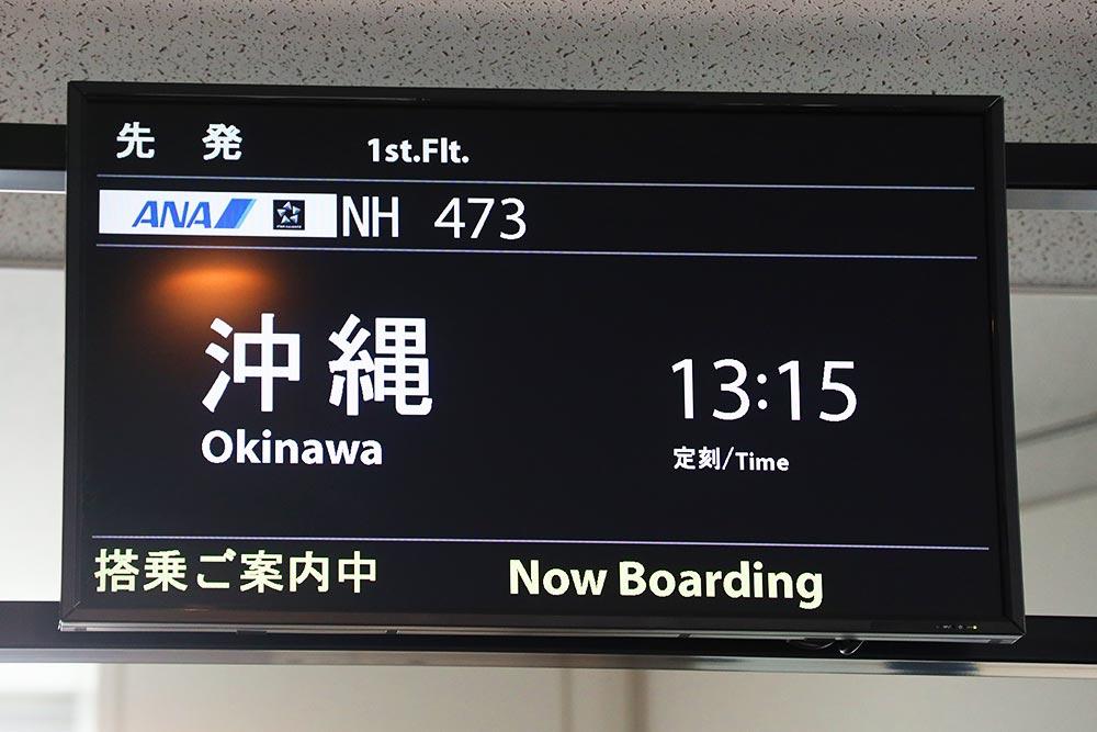 ANA沖縄行き