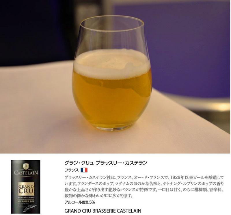 ANA ビジネスクラスビール
