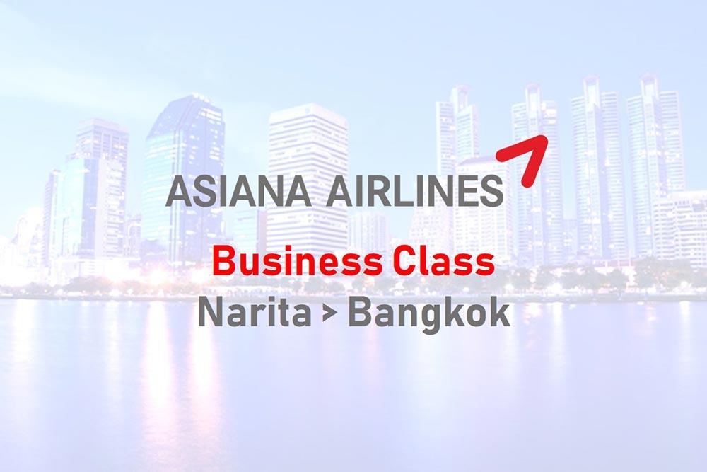 アシアナ航空ビジネスクラス バンコク