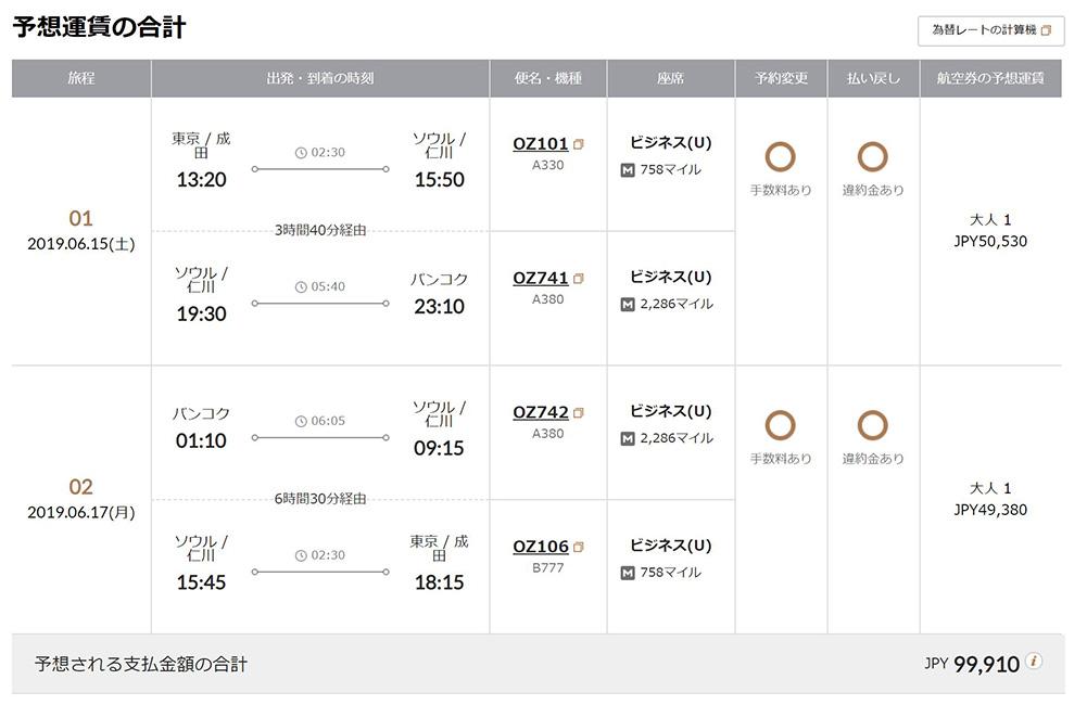 アジアな航空ビジネスクラス旅程