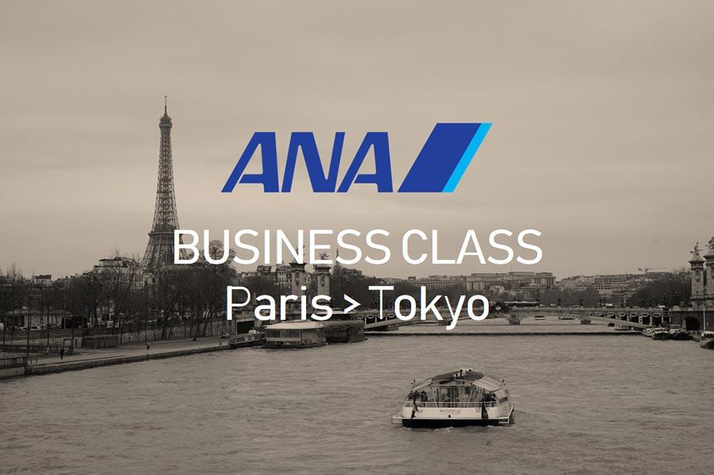 パリ発券ANAビジネスクラス