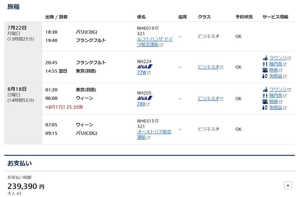 ANAパリ発券ビジネスクラス東京往復特別運賃