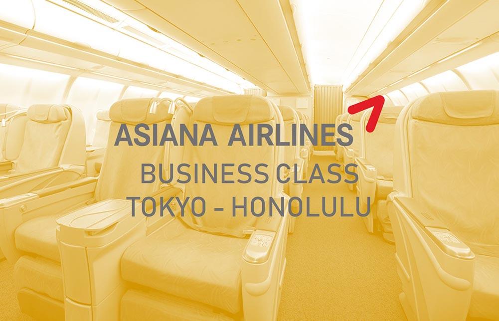 アシアナ航空ビジネスクラス 東京 ホノルル往復