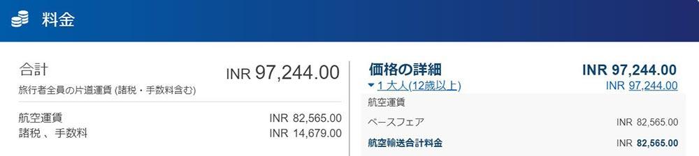 マレーシア航空ビジネスクラス ムンバイ=ニューヨーク片道運賃