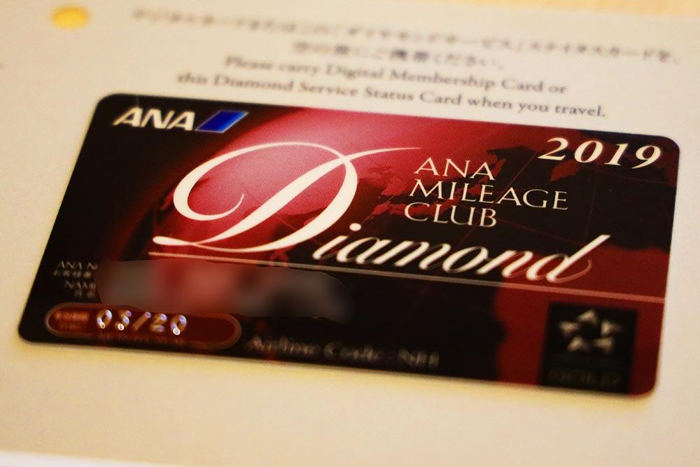 ANAダイヤモンドカード2020