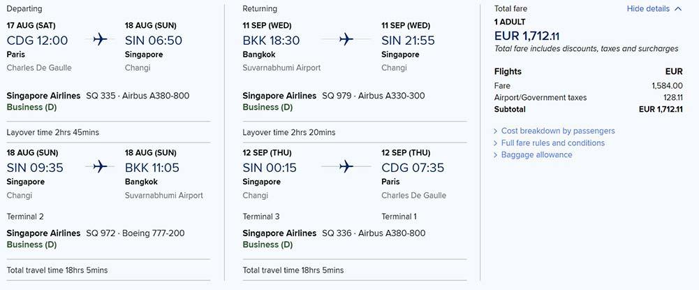 シンガポール航空ビジネスクラス旅程