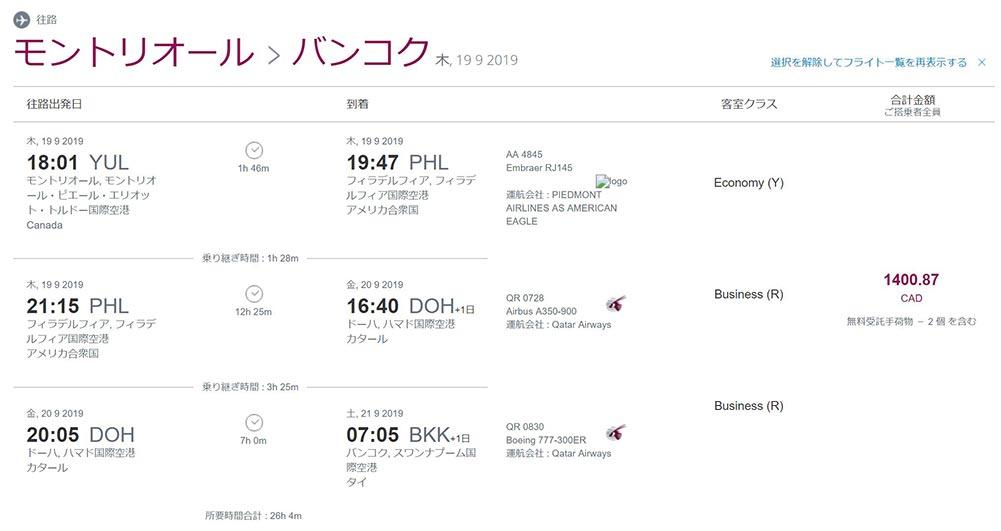 カタール航空 ビジネスクラス往路