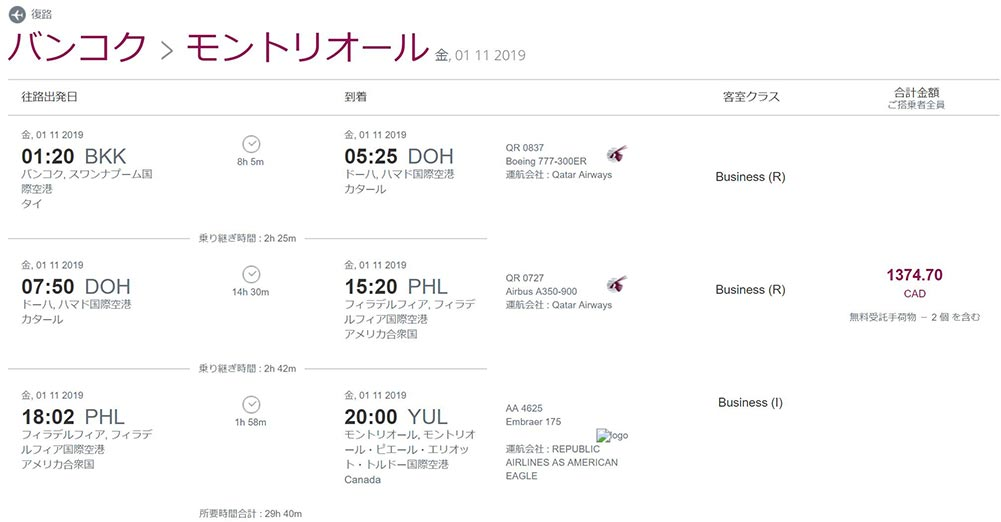 カタール航空ビジネスクラス 復路
