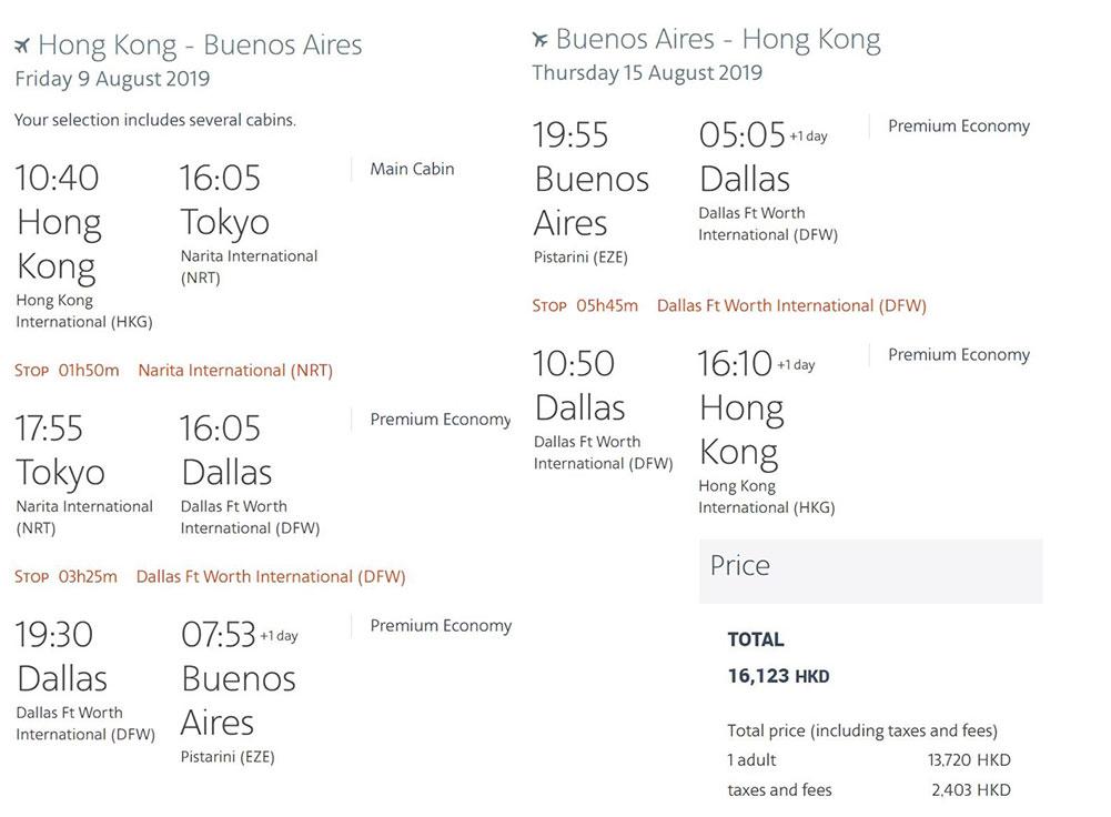 アメリカン航空旅程一覧