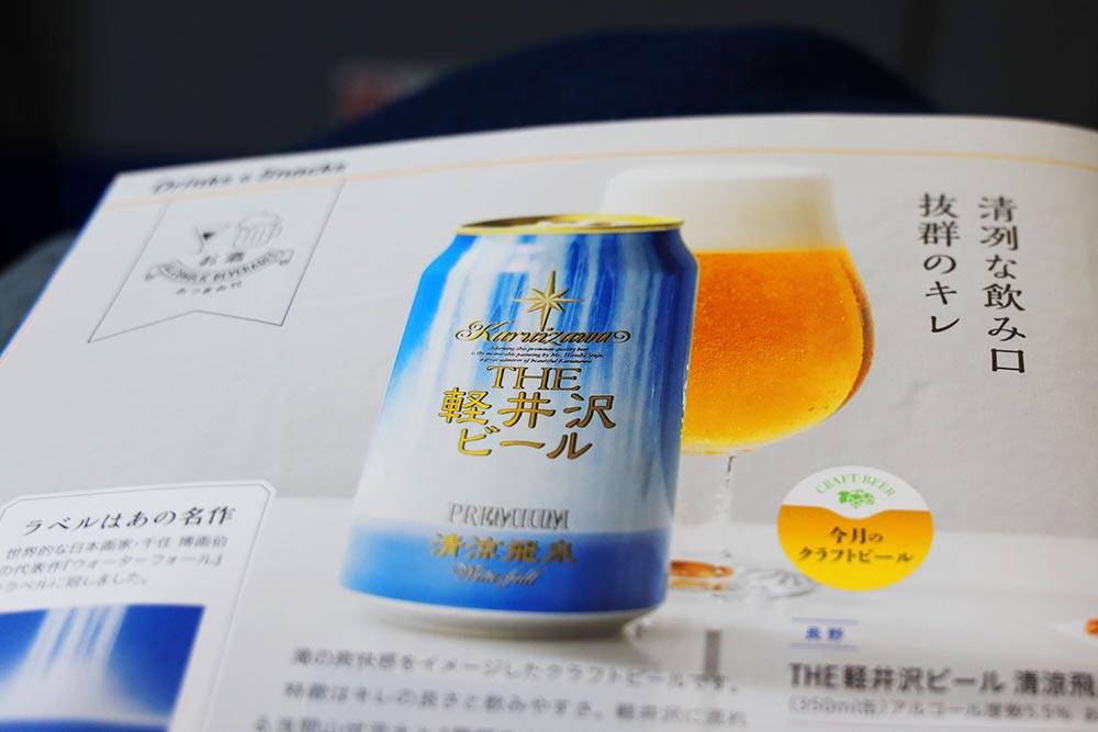 ANA地ビール
