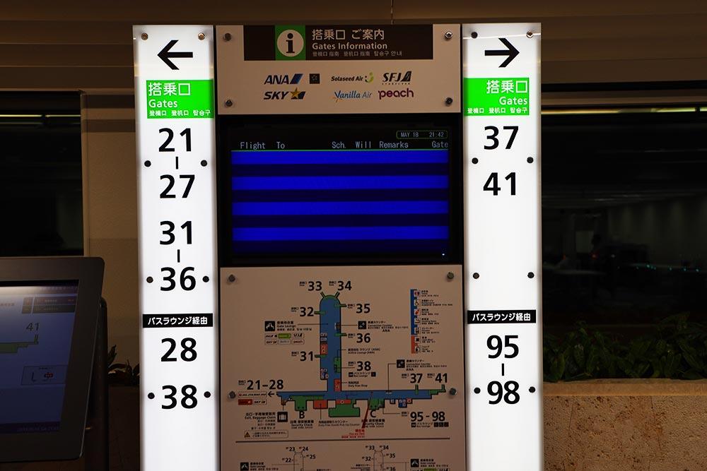 那覇空港連結ターミナル