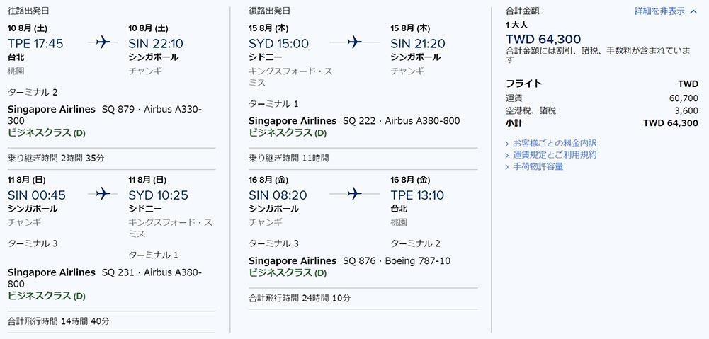 シンガポール航空 ビジネスクラス運賃