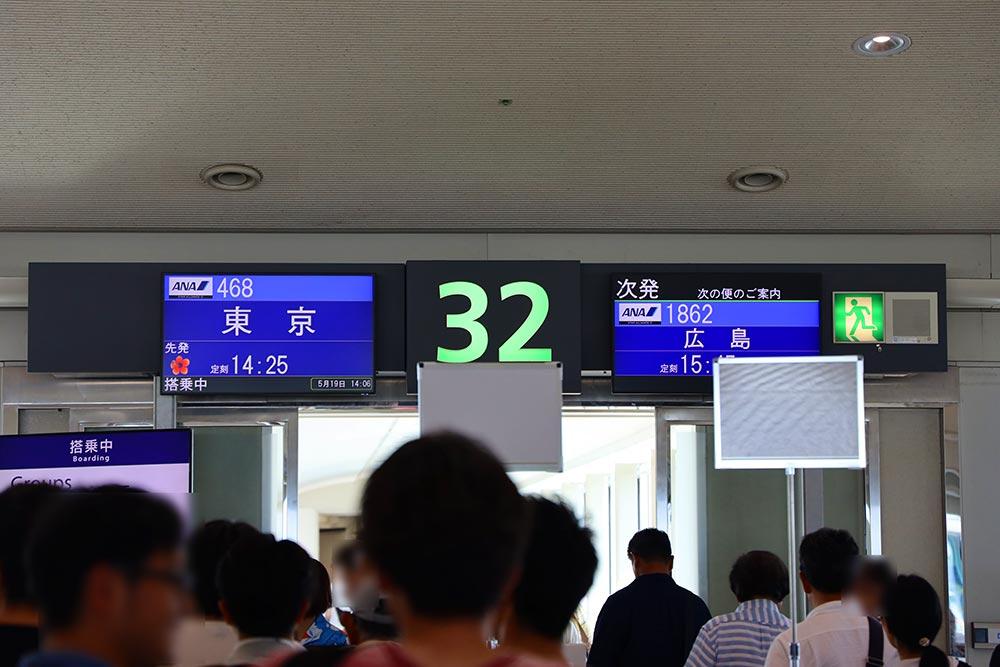 那覇空港32番搭乗口