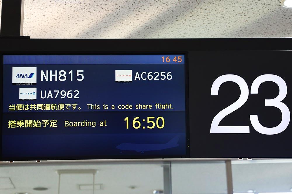 成田空港 ターミナル1 ゲート23
