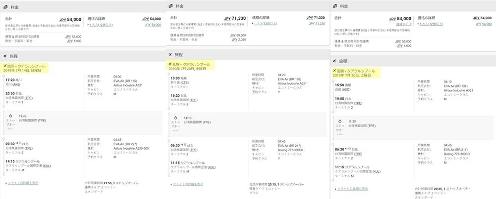 北海道運賃一覧