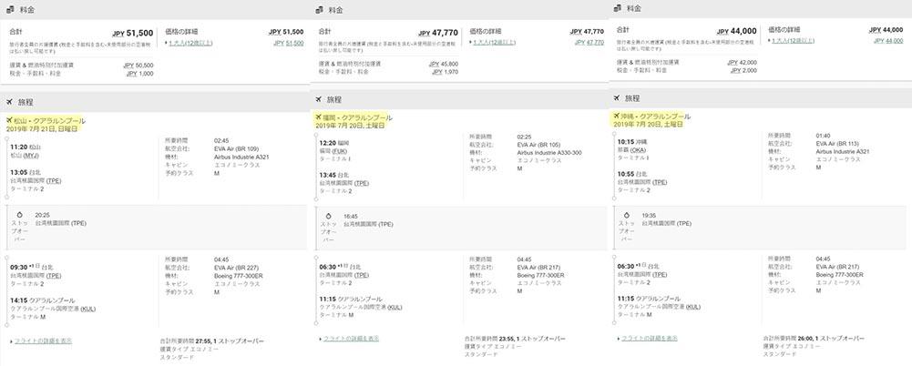 西日本運賃一覧2