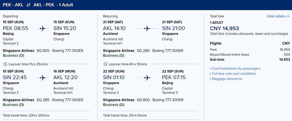 シンガポールビジネスクラス旅程