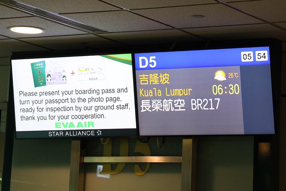 エバー航空 BR217便