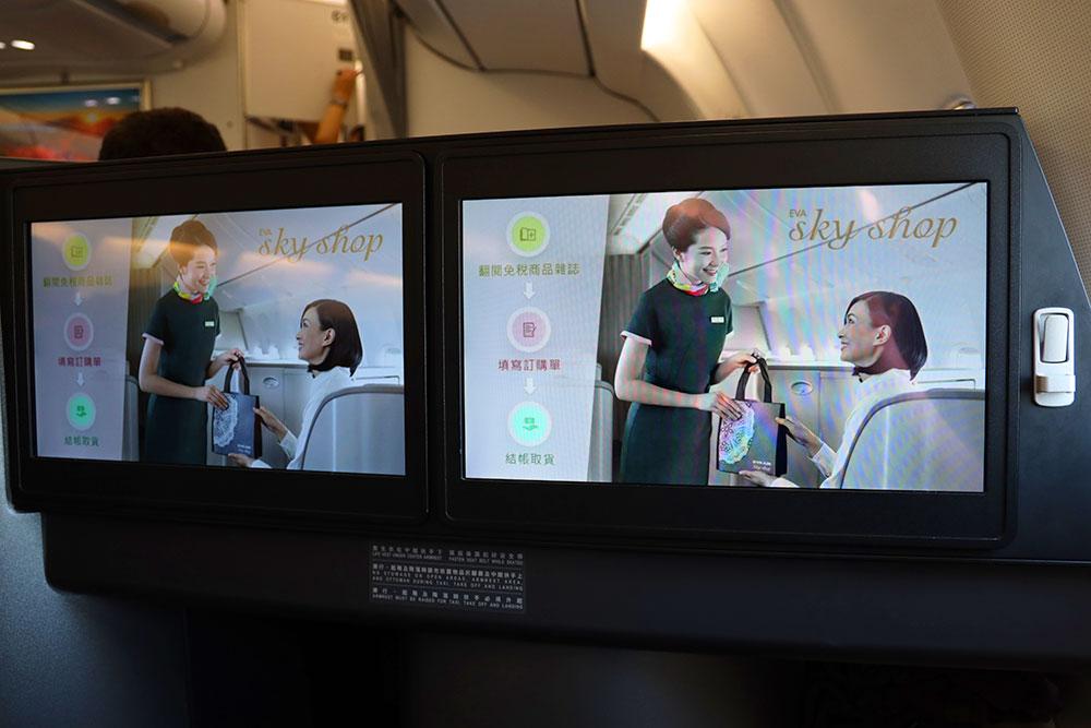 エバー航空ビジネスクラス シートモニター
