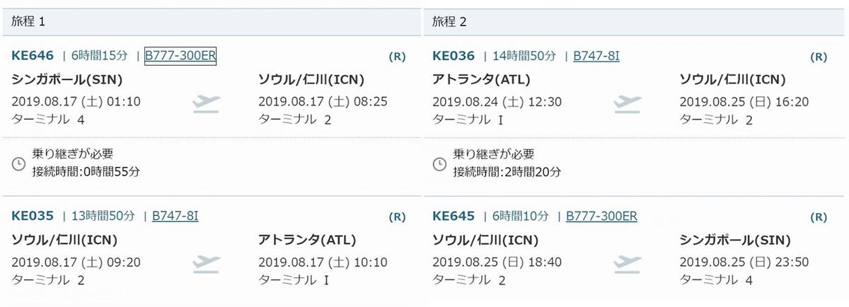 大韓航空 ビジネスクラス シンガポール=アトランタ往復