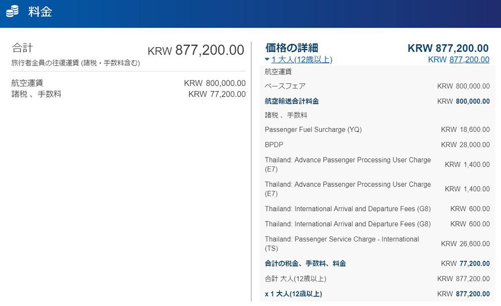 マレーシア航空ビジネスクラス運賃