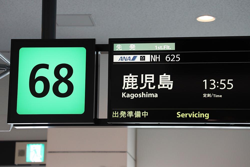 羽田空港68番ゲート