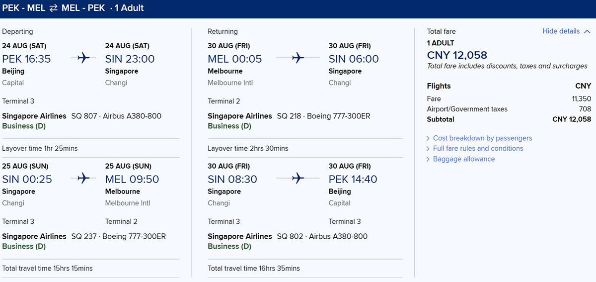 シンガポール航空ビジネスクラス北京=メルボルン往復